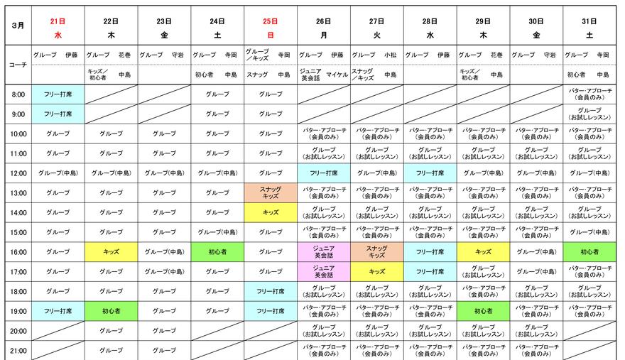 レッスンスケジュール3_3_3.jpg
