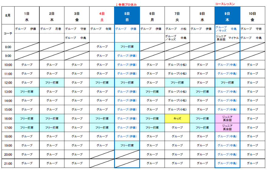 レッスンスケジュール8_1_1-thumb-880xauto-124987.jpg