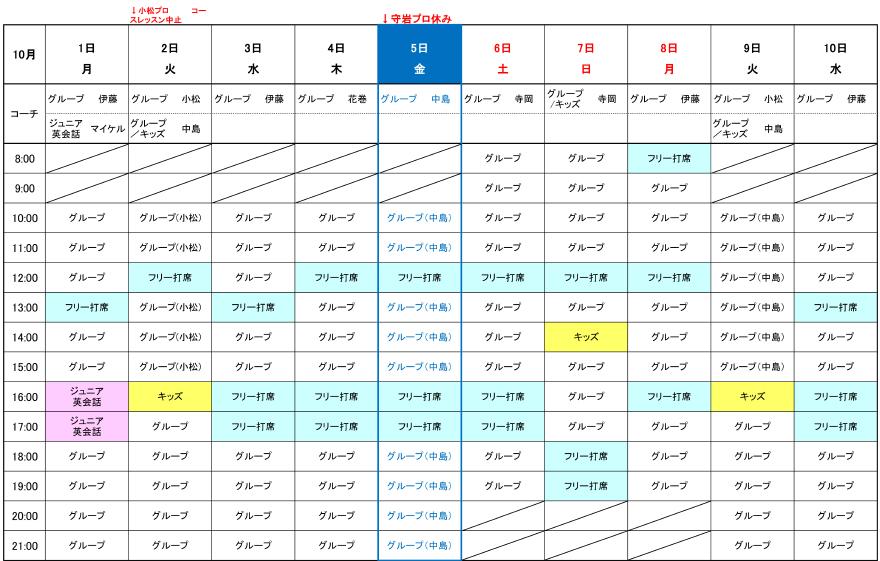 10_schedule.jpg