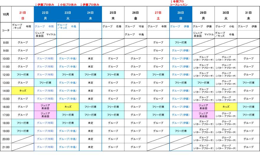 10_schedule_03.jpg