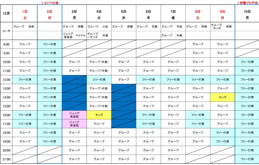 schedule1812_001.jpg