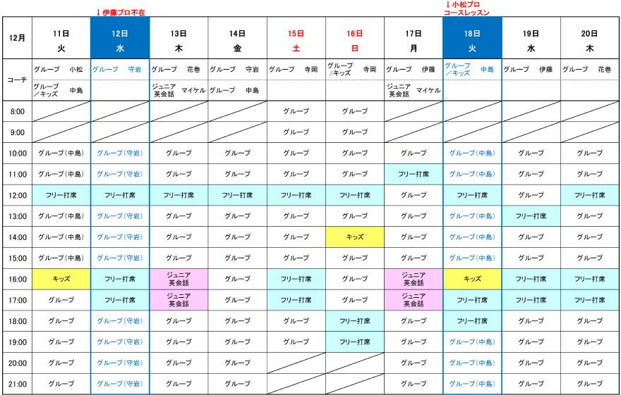 schedule1812_002.jpg