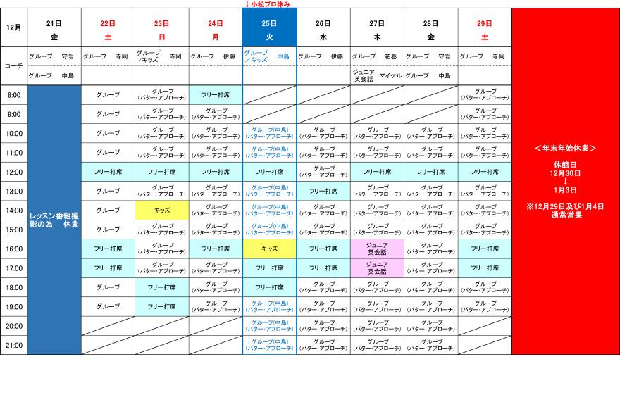 schedule1812_003.jpg