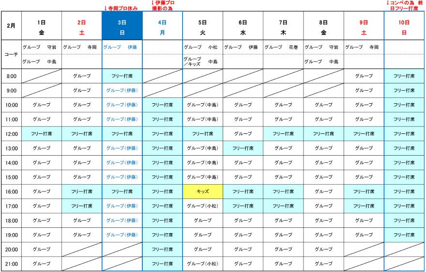 1902_schedule01.jpg
