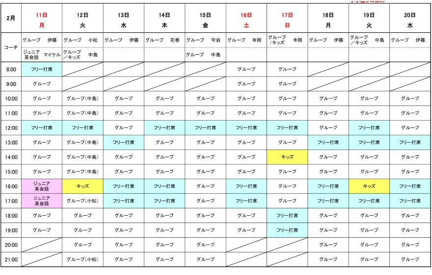 1902_schedule02.jpg