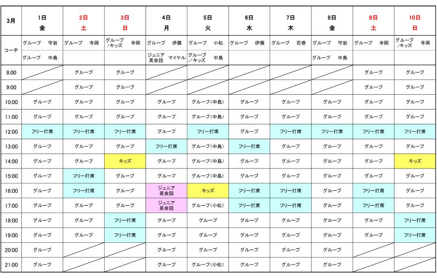 schedule_1903_01.jpg