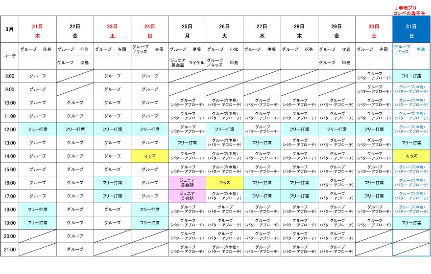 schedule_1903_03.jpg