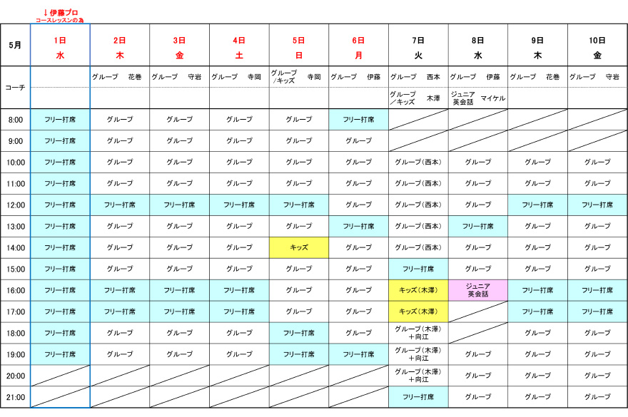 may_schedule_01.jpg