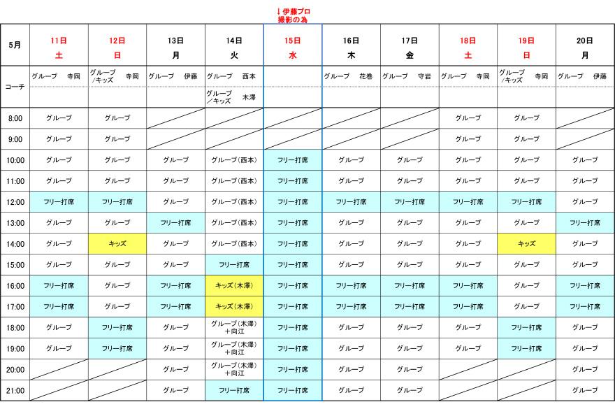 may_schedule_02.jpg