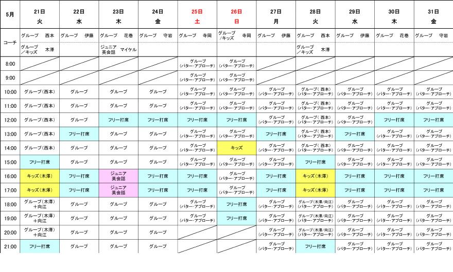 may_schedule_03.jpg