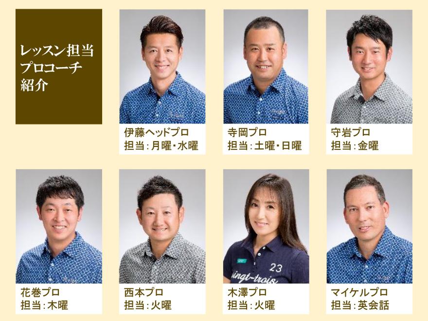 担当プロ紹介2019.jpg