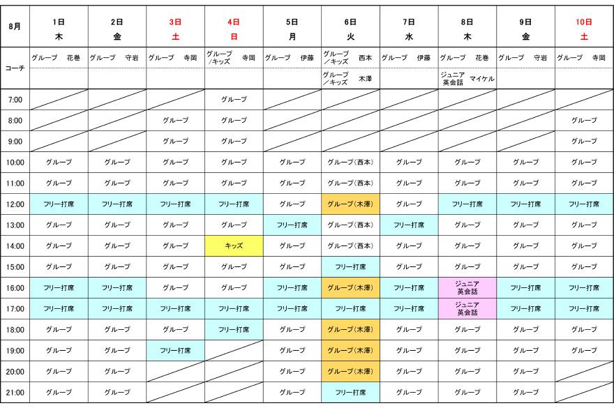 1908_schedule_01.jpg