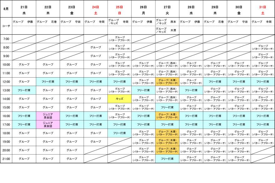 1908_schedule_04.jpg
