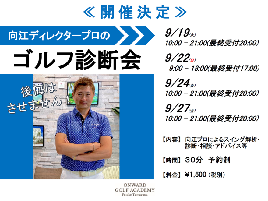 向江プロ診断会(294).png