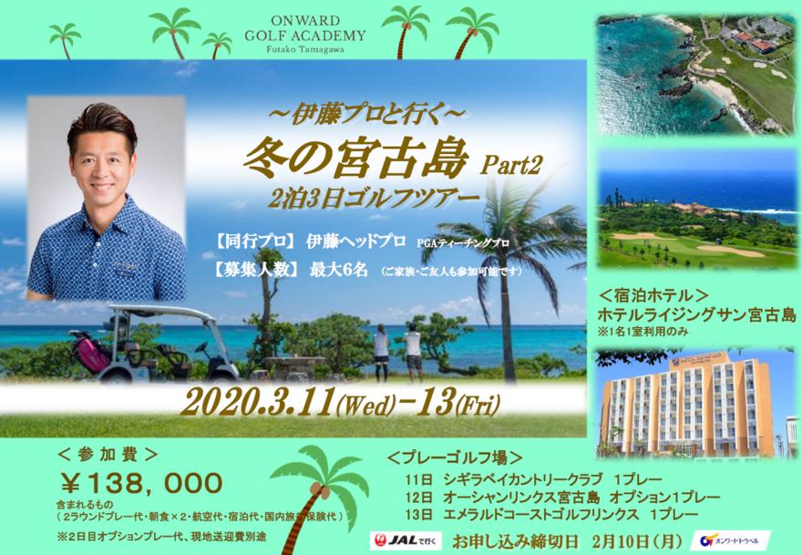 2020.3月宮古島ゴルフツアー.png
