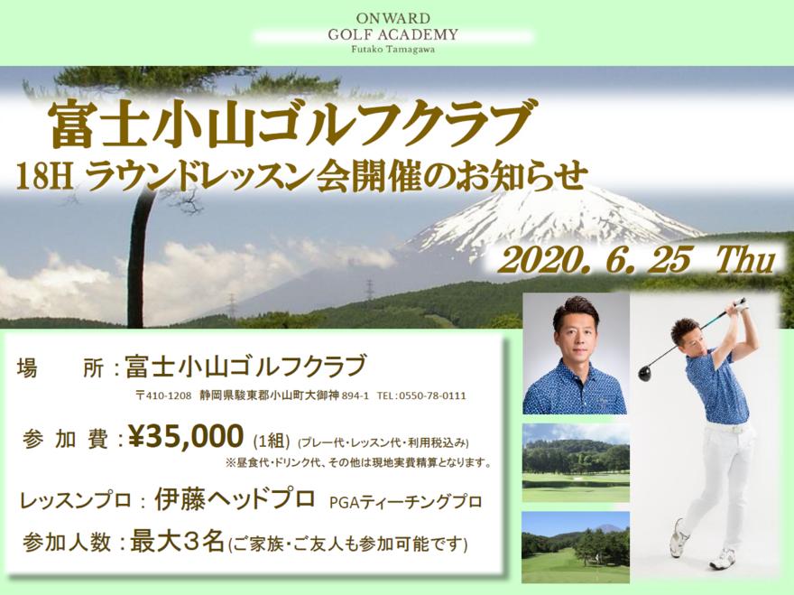 2020.6月富士小山.png