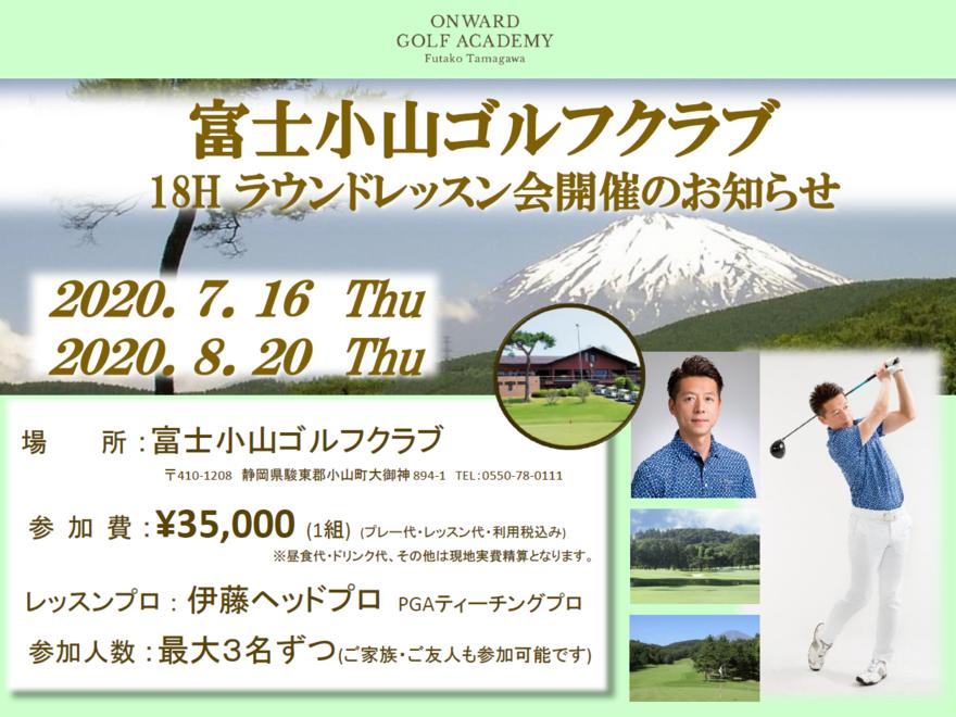 2020.7月8月富士小山.png