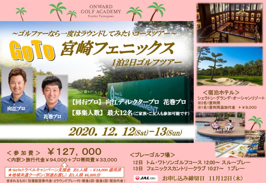 2020.12月宮崎ツアー.png