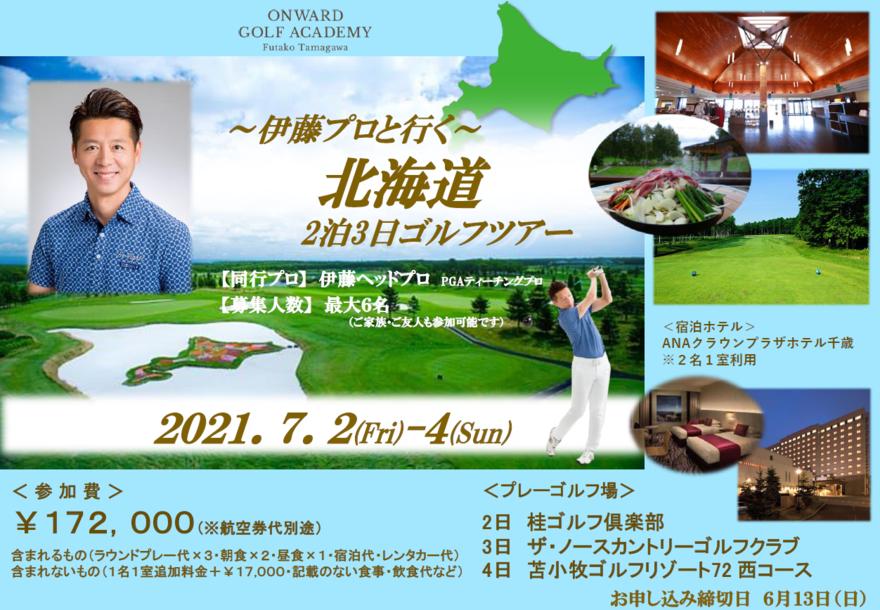 北海道ツアー伊藤2021.7.2-4.png