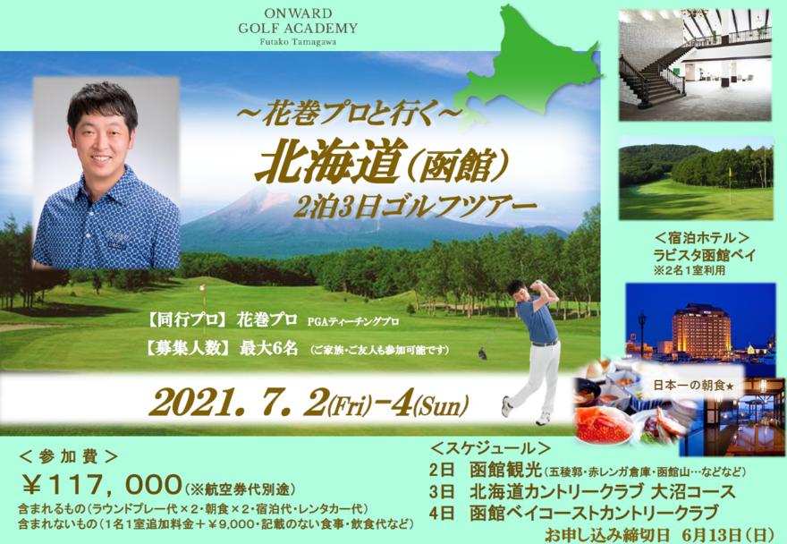 北海道ツアー花巻2021.7.2-4.png