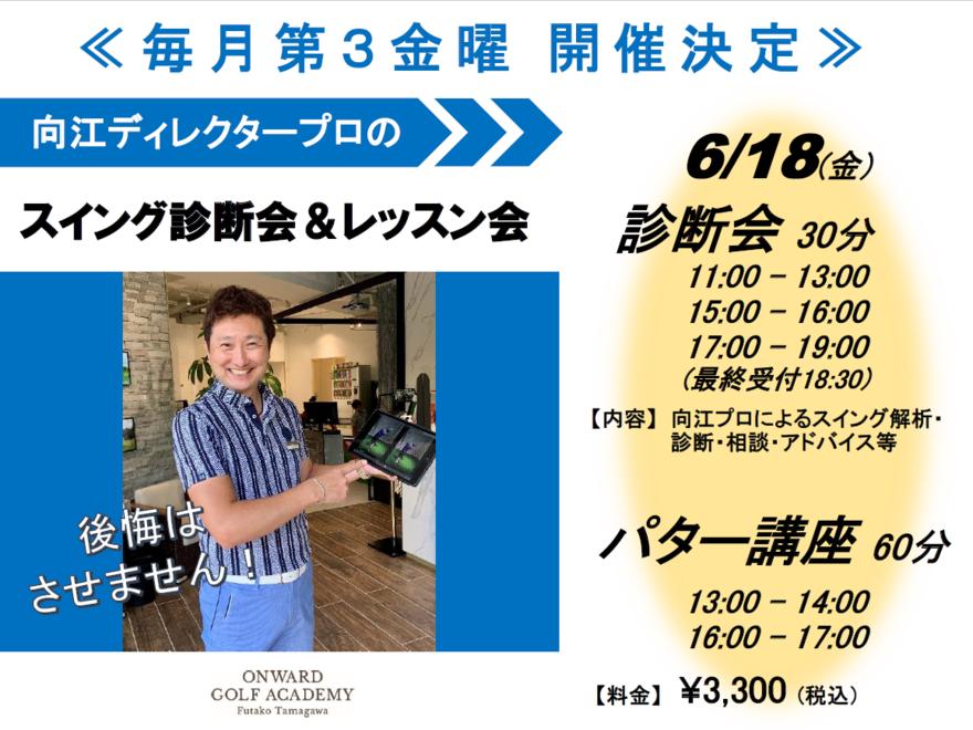 向江プロ診断会2021.6.18.png