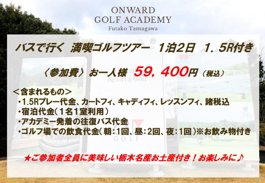 レイクランド2021.10.13-14-002.png