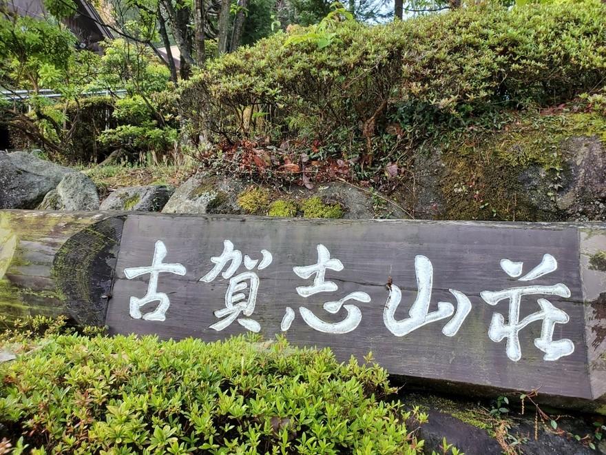 レイクランドCC-古賀志山荘2.jpg