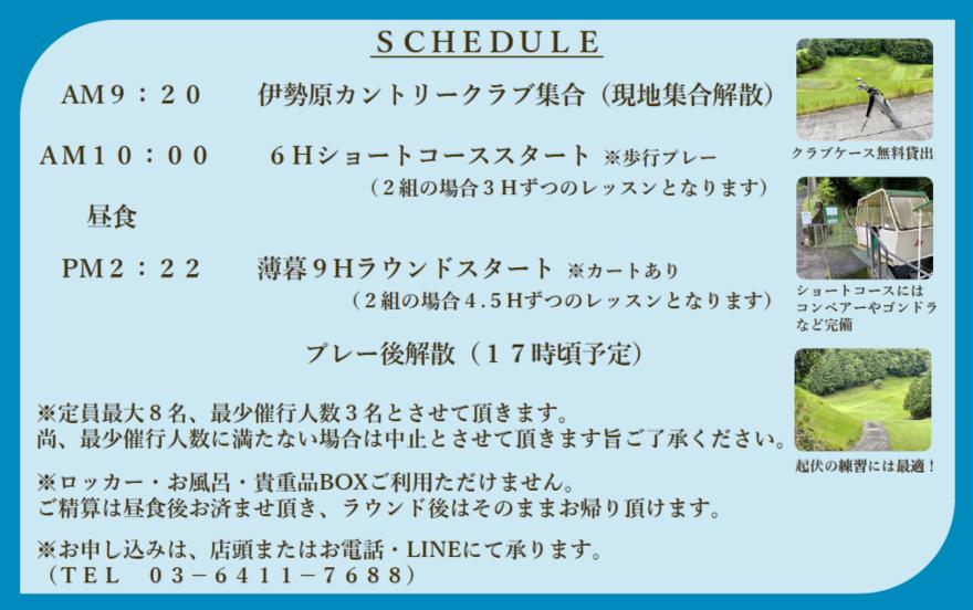 伊勢原2021.9.28-002.png