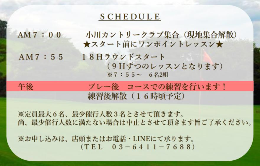 小川2021.9.12-002.png