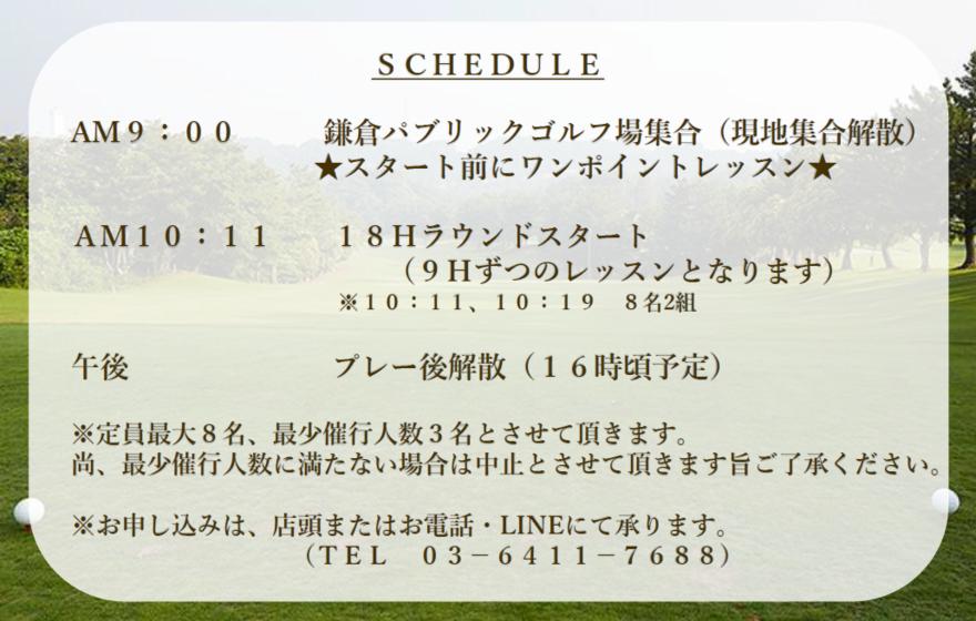 鎌倉2021.9.5-002.png