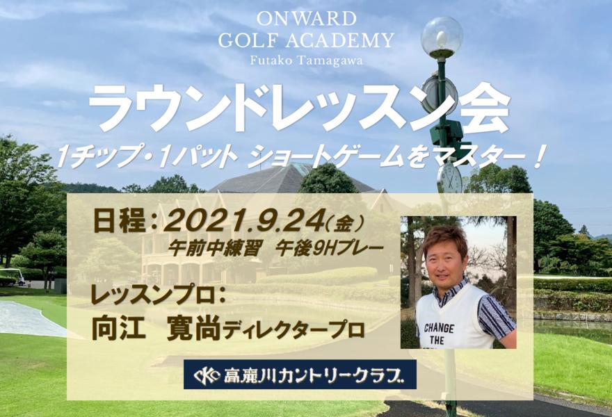 高麗川2021.9月-001.png