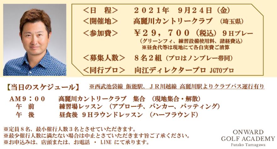 高麗川2021.9.24-002.png