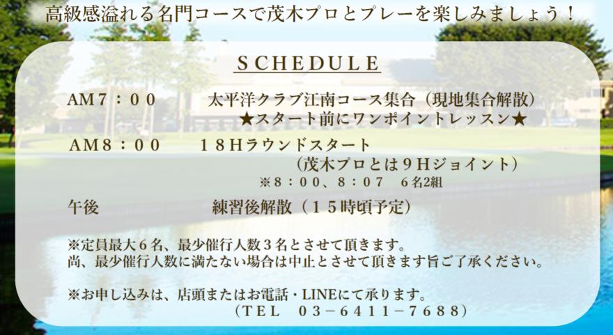 太平洋江南2021.10.15-003.png