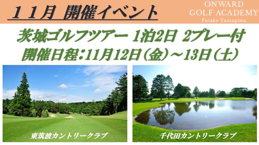茨城ツアー2021.11.12-13-001.png