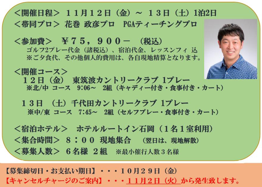 茨城ツアー2021.11.12-13-002.png