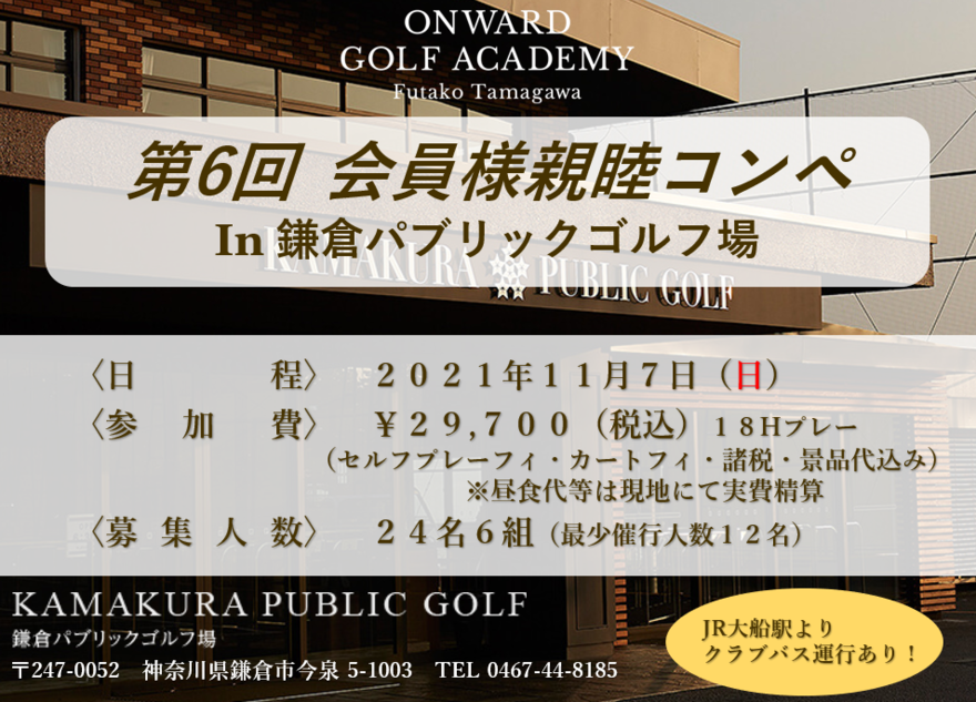 親睦コンペ2021.11.7.png